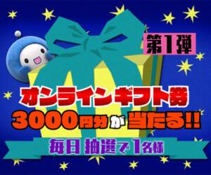 Qごろ〜ジャンケンでオンラインギフト券を当てよう!!