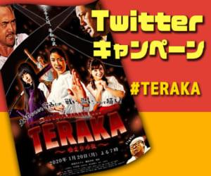 1月Twitterキャンペーン「TERAKA〜始まりの型〜」ポスター プレゼント