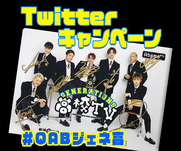 4月のTwitterキャンペーン!!