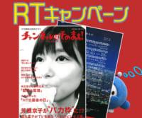 5月のTwitterキャンペーン!!「チャンネルはそのまま!」パンフレットプレゼント