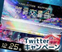 この冬最大の思い出を!「沖縄交響曲」Twitterキャンペーン