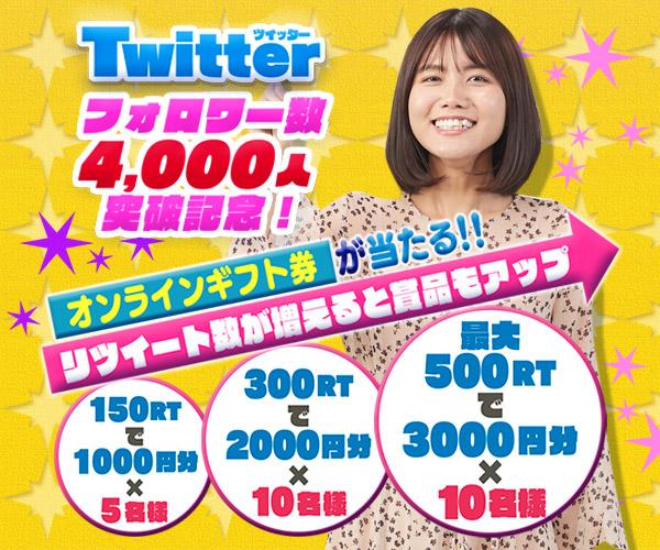 フォロワー4,000人突破記念!Twitterキャンペーン
