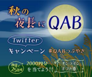 10月のTwitterキャンペーン
