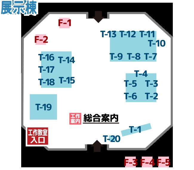 屋内・屋外展示MAP