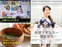 発酵マイスター直伝【仕込み3分!簡単手作りみそ体験】