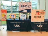 NECの顔認証を使ったゲームや、ボッチャを体験しよう!