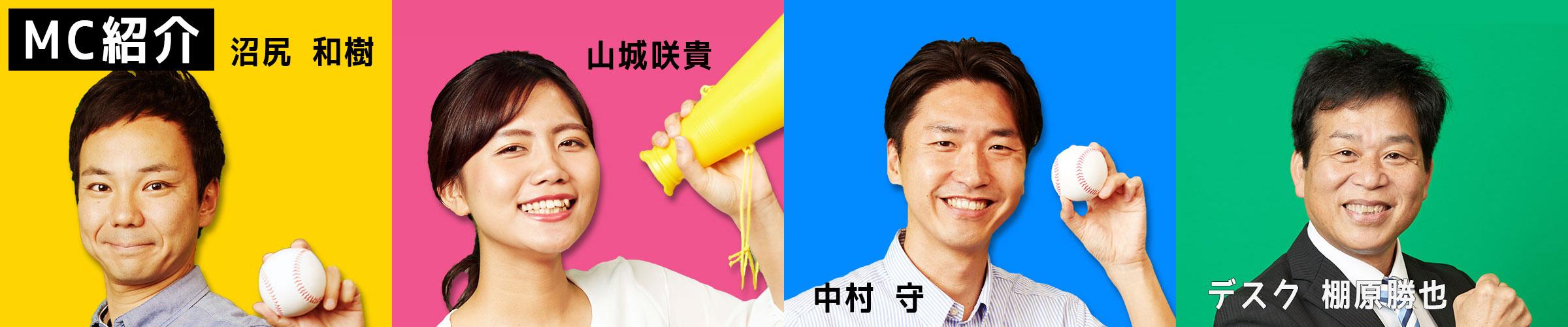 2019速報!! めざせ甲子園!MC紹介