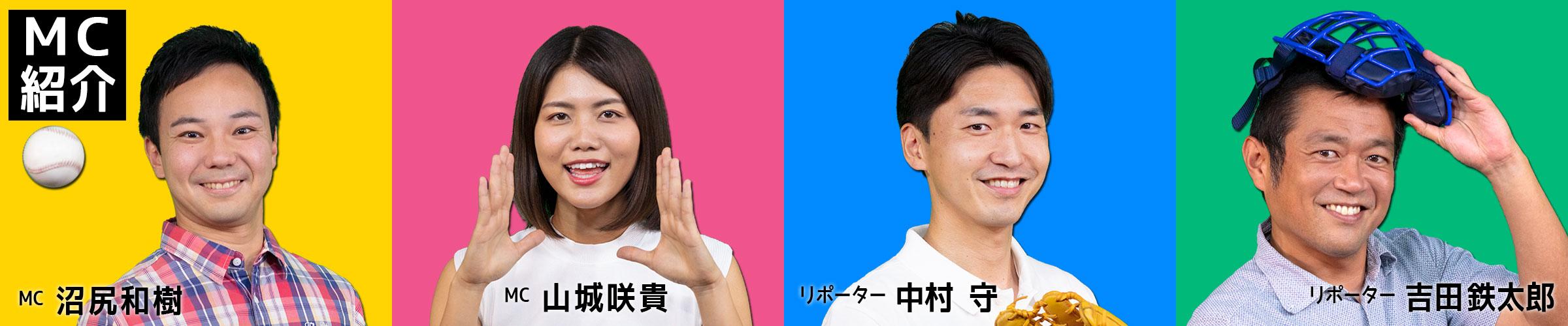 2020速報!! めざせ甲子園!MC紹介