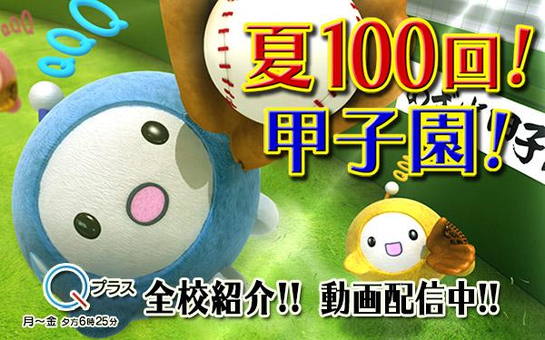 夏100回!甲子園!