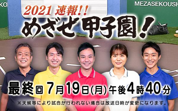 2021速報!! めざせ甲子園!
