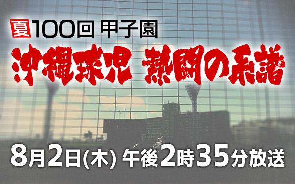 夏100回甲子園 沖縄球児 熱闘の系譜