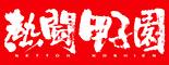 熱闘甲子園|朝日放送