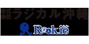 ラジカル沖縄