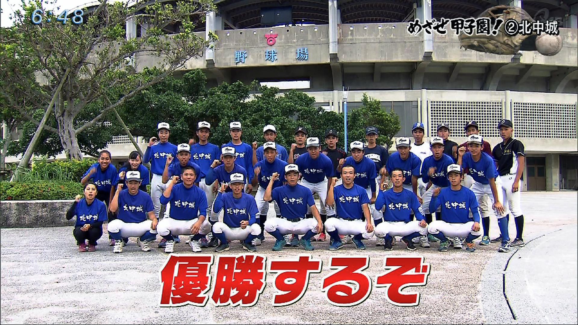 めざせ甲子園!(2) 北中城