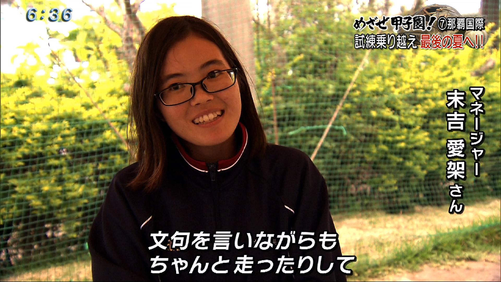 めざせ甲子園!(7) 那覇国際