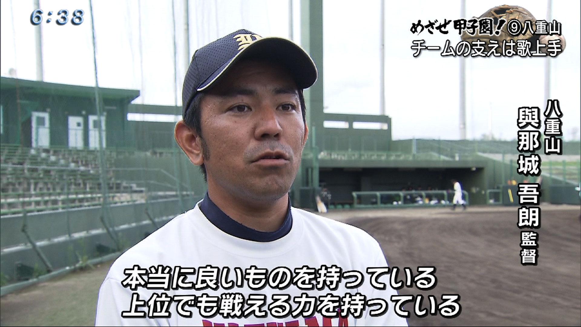 めざせ甲子園!(9) 八重山