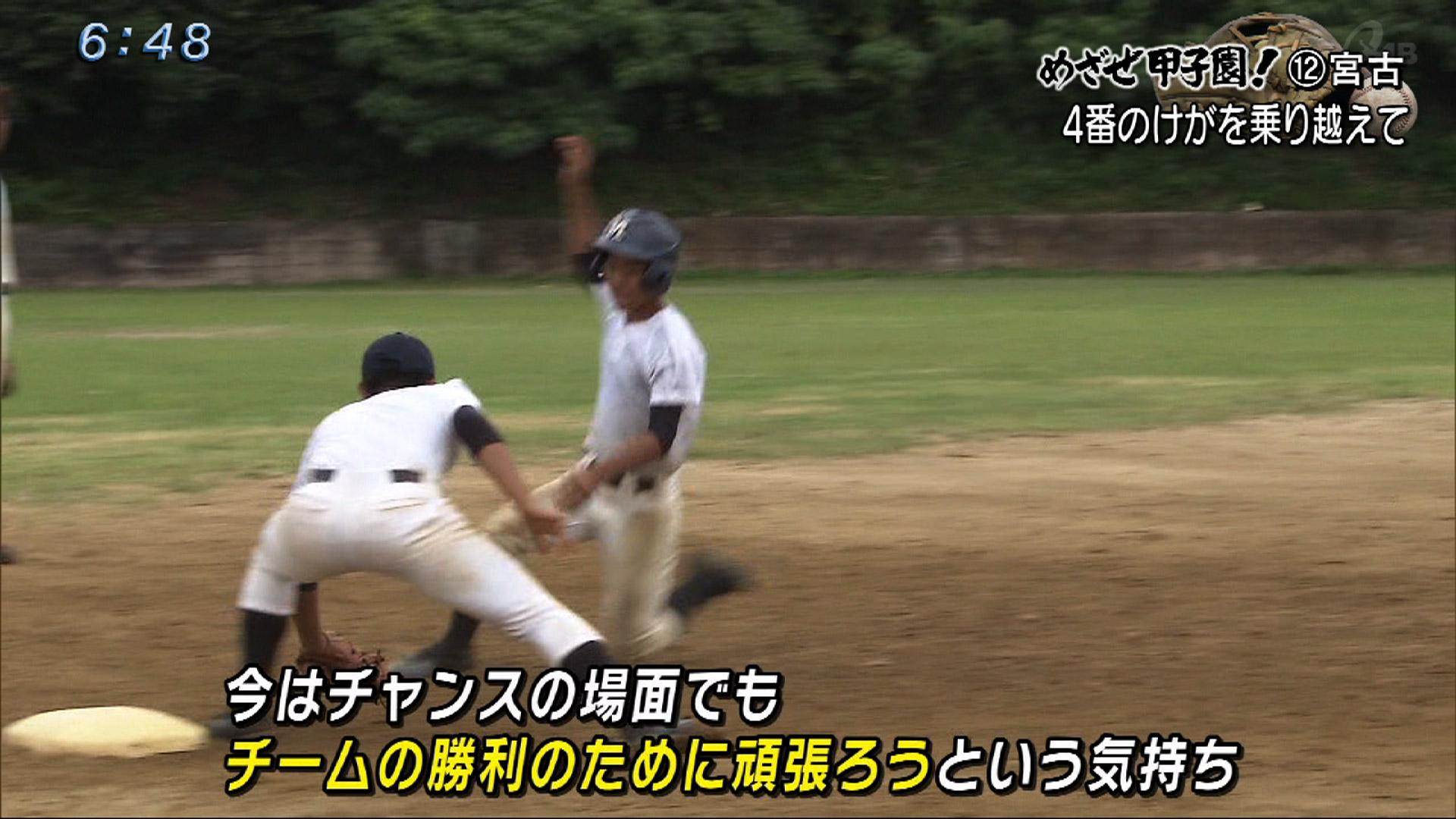 めざせ甲子園!(12) 宮古