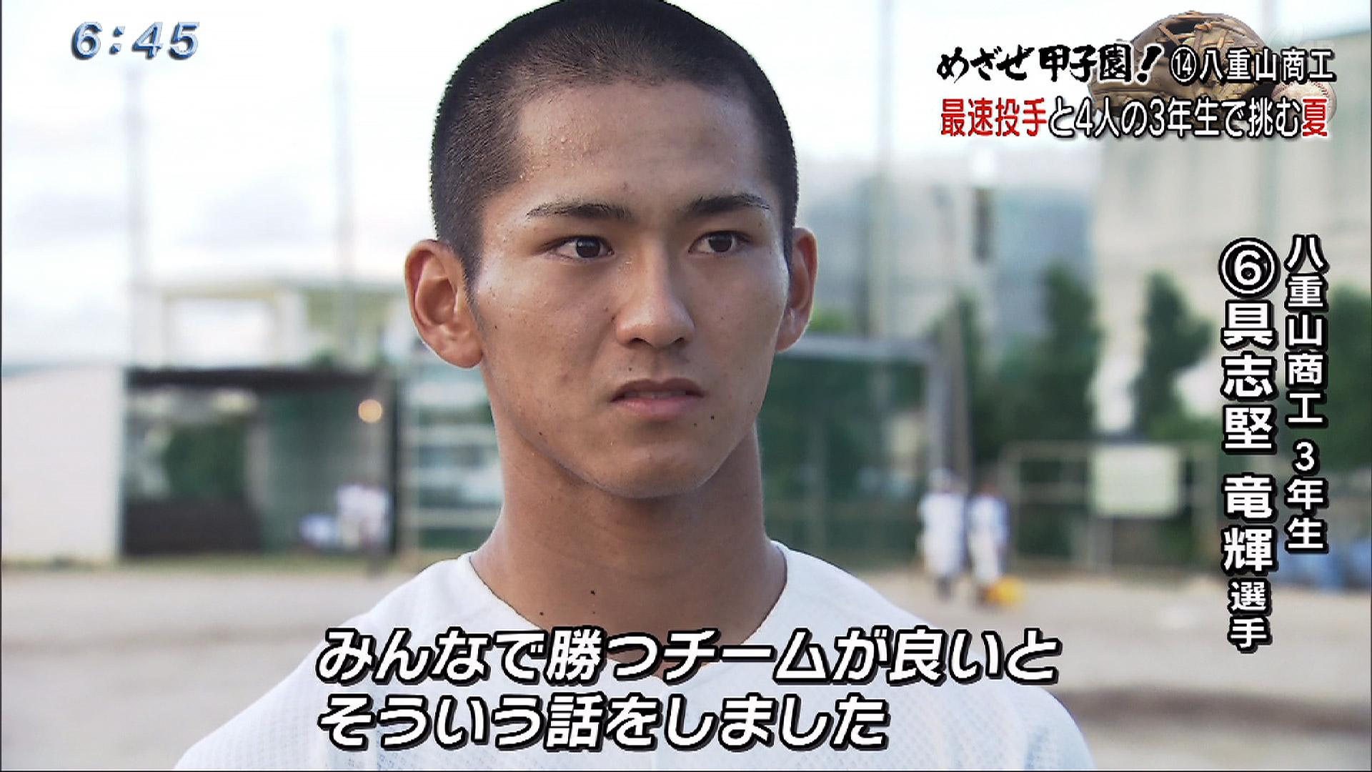 めざせ甲子園!(14) 八重山商工