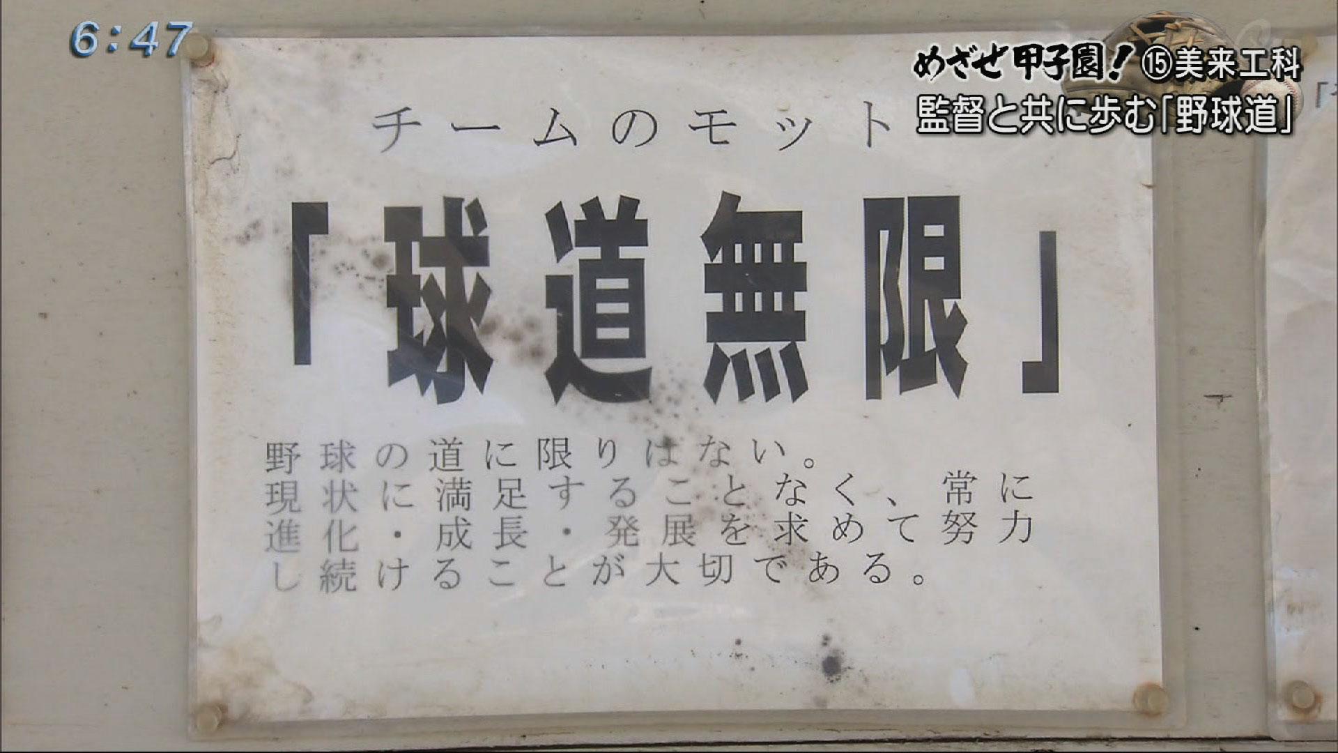 めざせ甲子園(15)美来工科