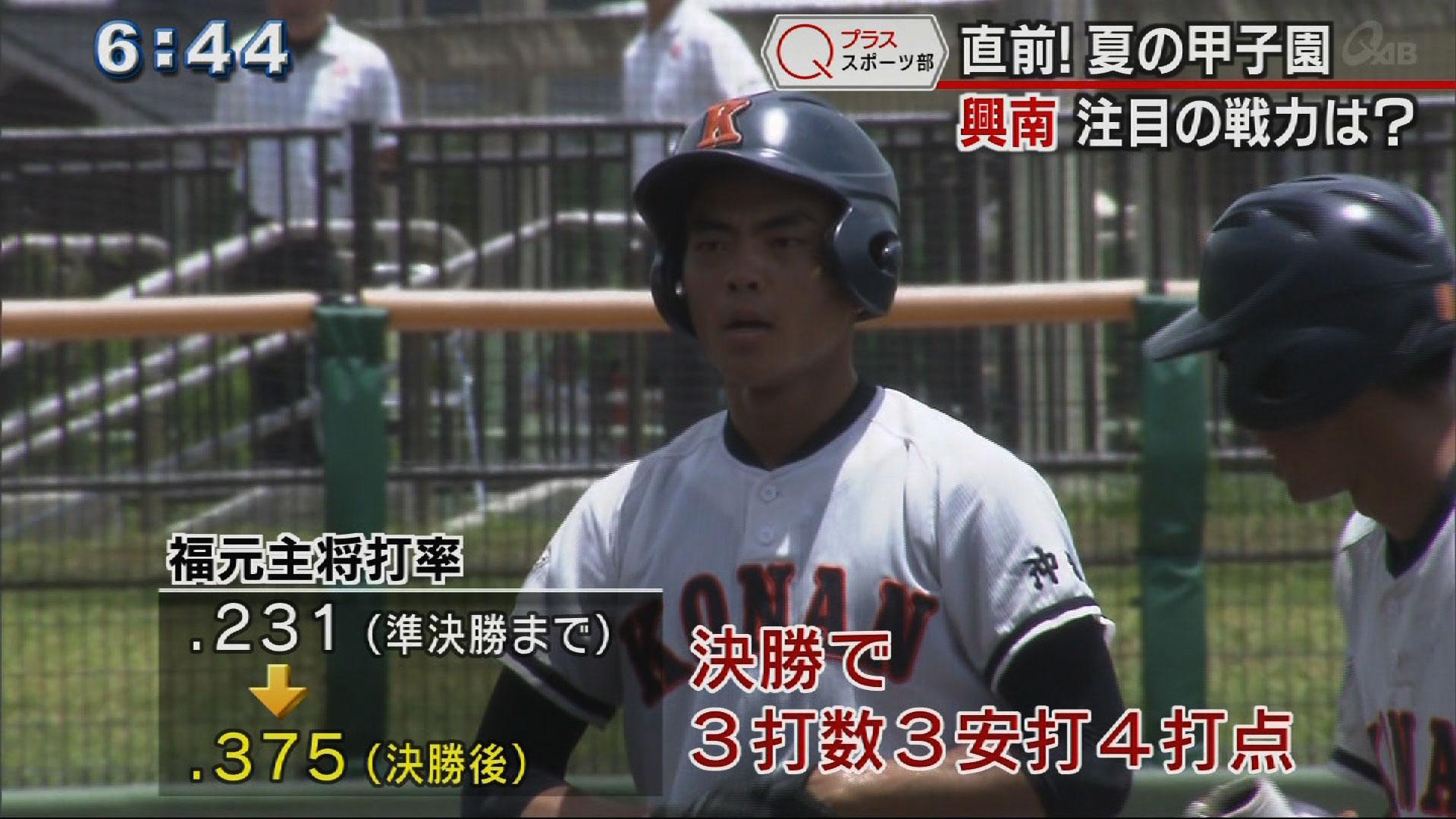 興南野球部、その戦力とは