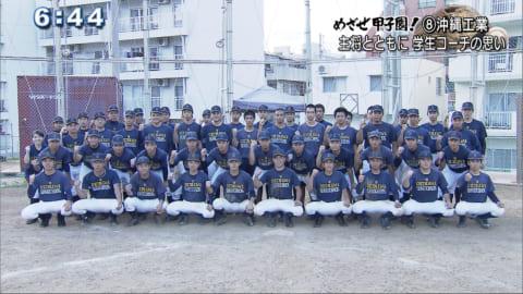 沖縄工業「チームを支える主将と学生コーチ」