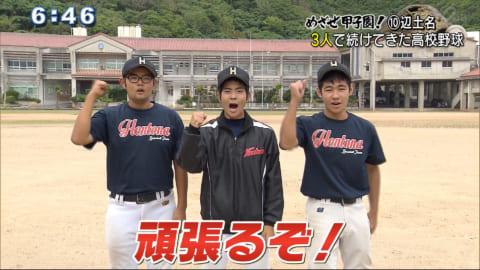 めざせ甲子園10 辺土名 3人で続けてきた高校野球