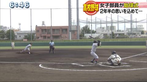 女子野球部員が始球式