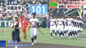 甲子園リポート 沖尚初戦への調整続く