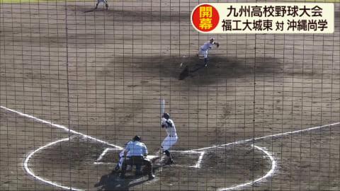 九州高校野球 沖尚が初戦突破