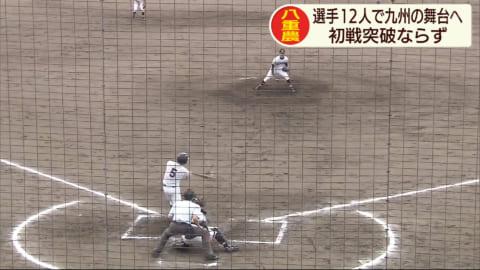 九州高校野球 八重農は初戦突破ならず