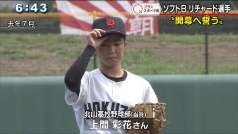 女子選手が高校野球の先に見る夢 上間彩花さん