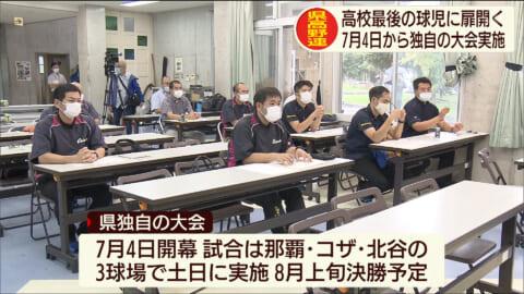 高校野球 沖縄独自の大会開催決定