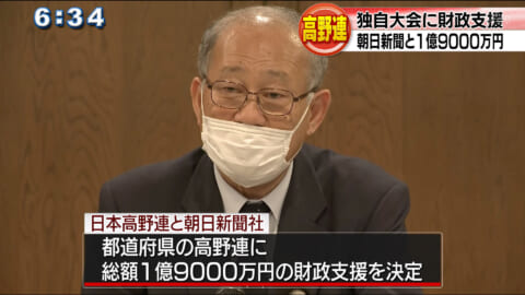日本高野連が各都道府県の独自大会支援