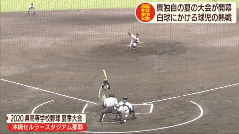 高校野球独自大会が開幕