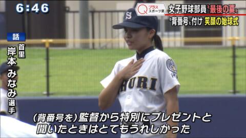 """女子野球部員""""最後の夏"""" """"背番号""""付け 笑顔の始球式"""
