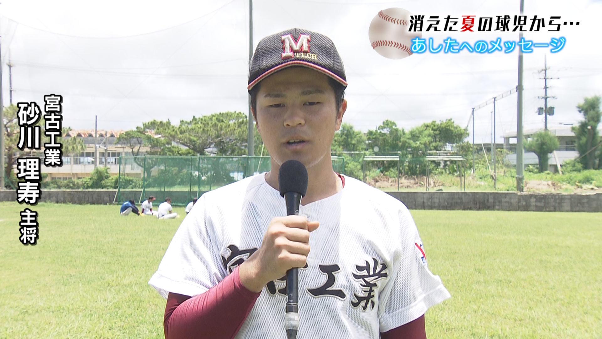 宮古工業・宮古総実 連合チーム