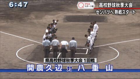 県高校野球秋季大会開幕 八重山初戦は