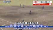 秋の九州大会 沖縄尚学と具志川商業の戦い
