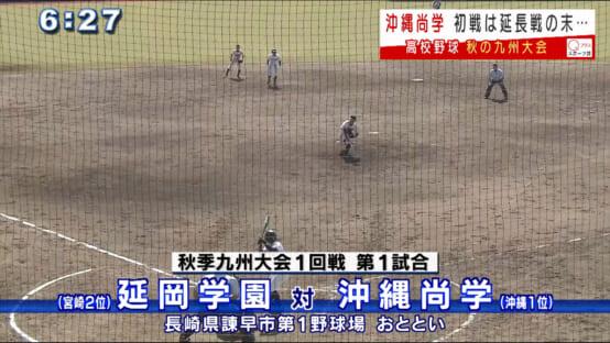 高校 野球 2 ちゃんねる 県 長崎