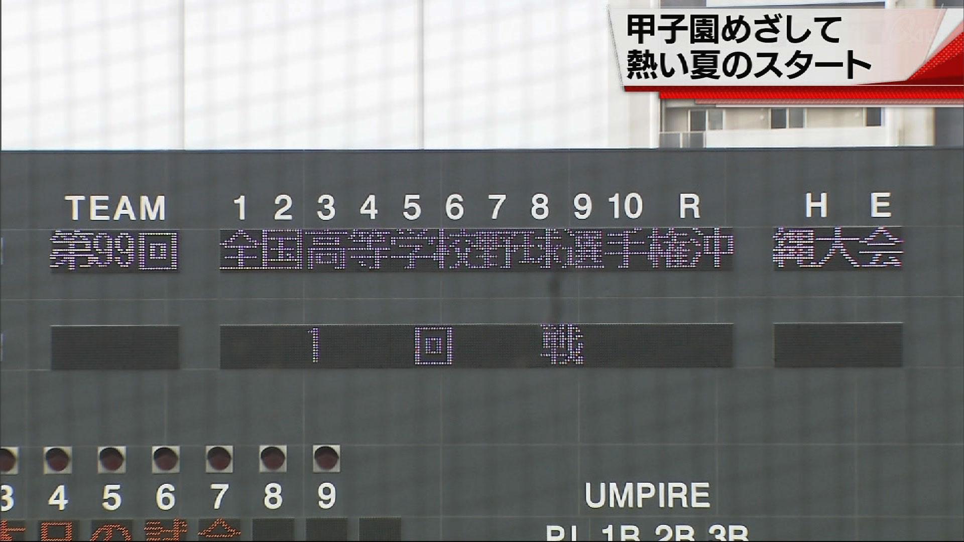 夏の高校野球沖縄大会熱戦スタート