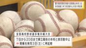 夏の高校野球沖縄大会 開幕再延期