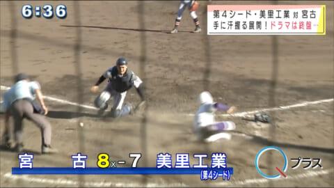 高校野球 第1シード具志川商業初戦快勝