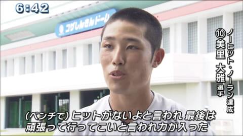 高校野球沖縄大会 ベスト8かけたシード校の戦い