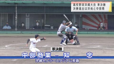 夏の高校野球沖縄大会 決勝進出の2校決まる