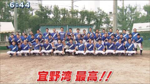 宜野湾 チームの絆で挑む夏
