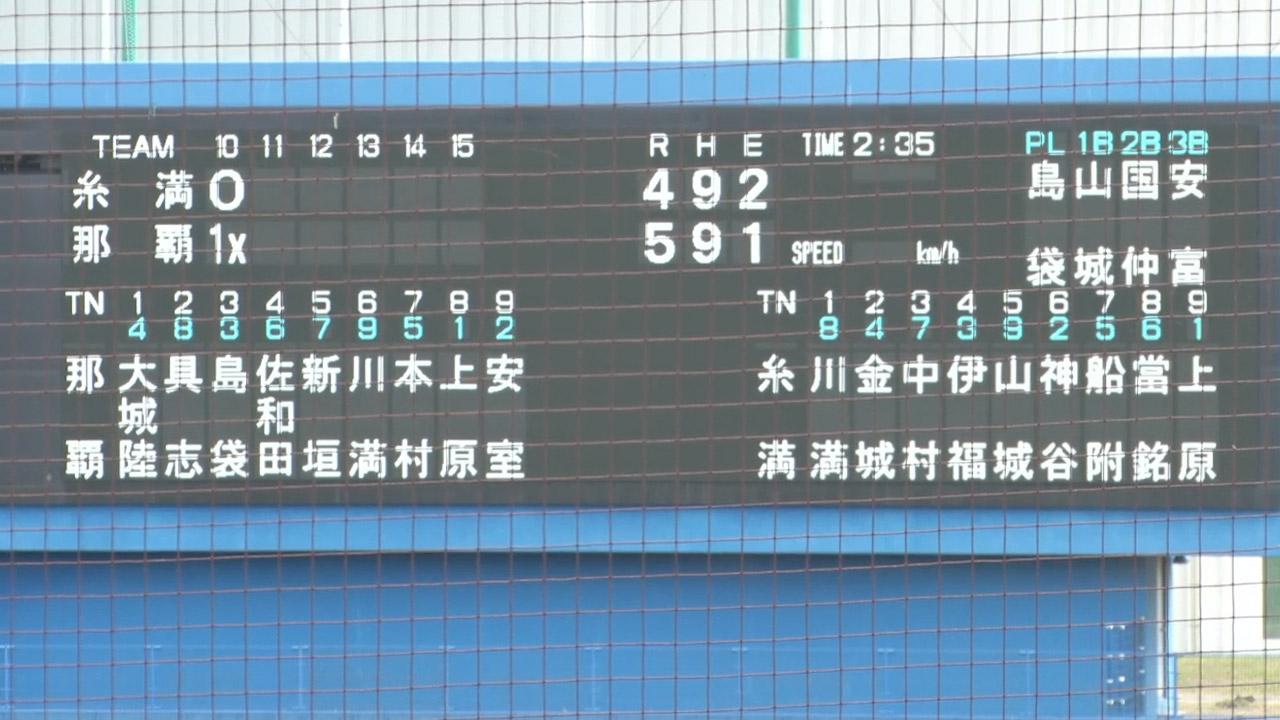 糸満 4 - 5 那覇