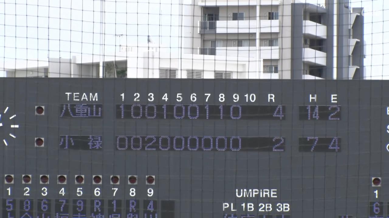【試合終了】八重山 4 - 2 小禄