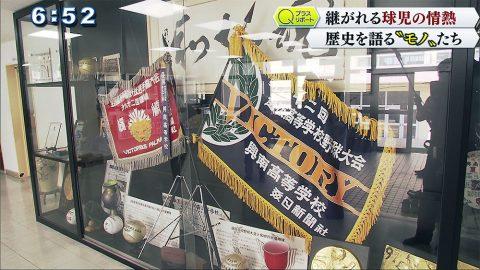 Qプラスリポート 沖縄高校野球の歴史・思いを語る「もの」たち