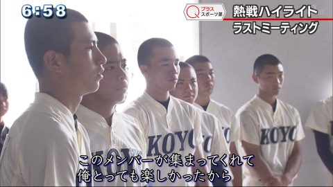 Qプラススポーツ部 ラストミーティング(2)