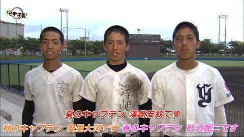 チームの柱 「3人のキャプテン」